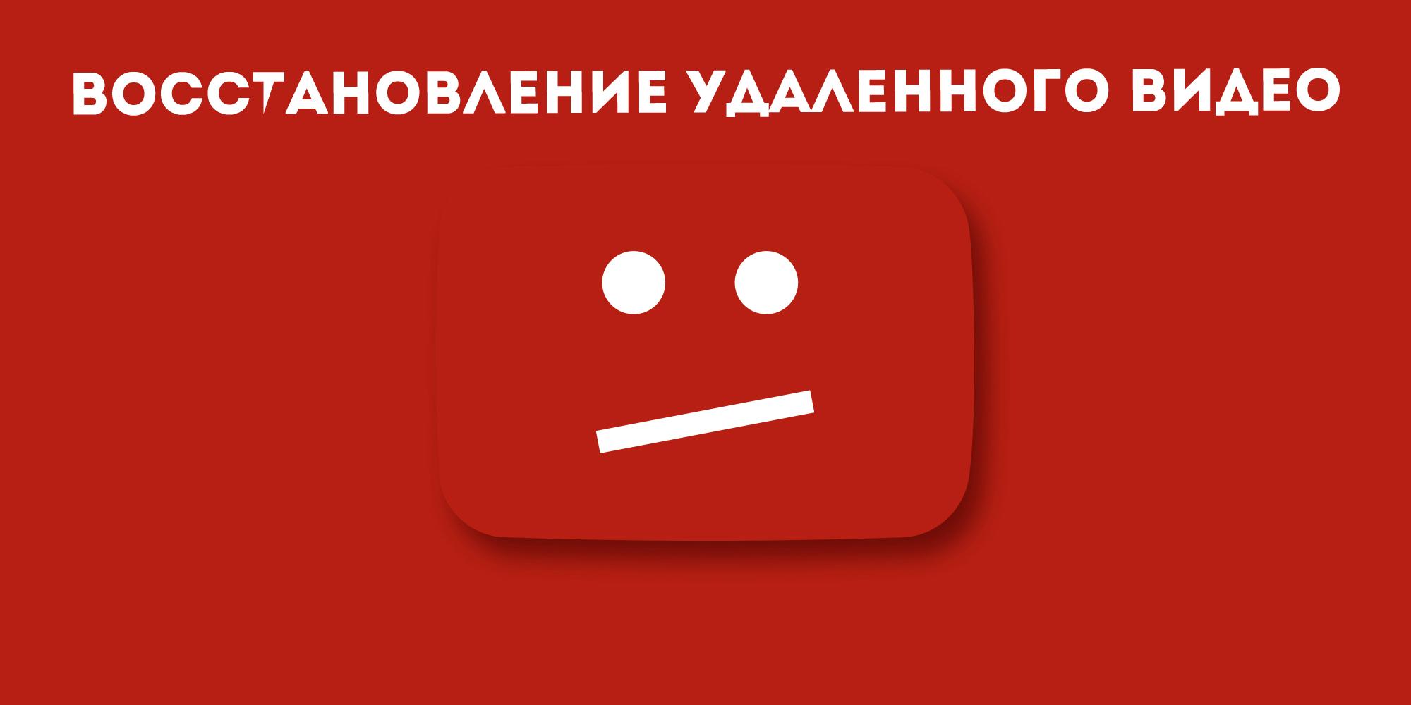 Иллюстрация на тему Как посмотреть удаленное видео на YouTube: скачать, восстановить