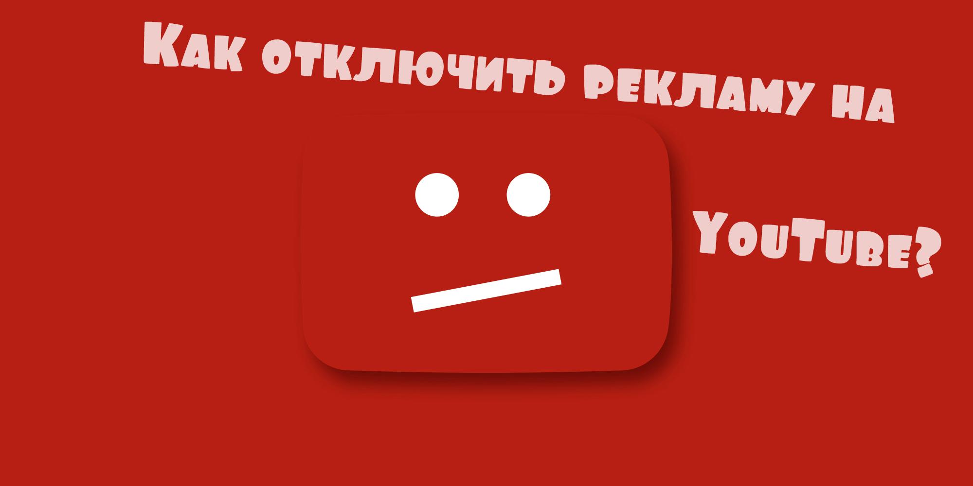 Иллюстрация на тему Ютуб без рекламы на Андроид: убрать, отключить, заблокировать