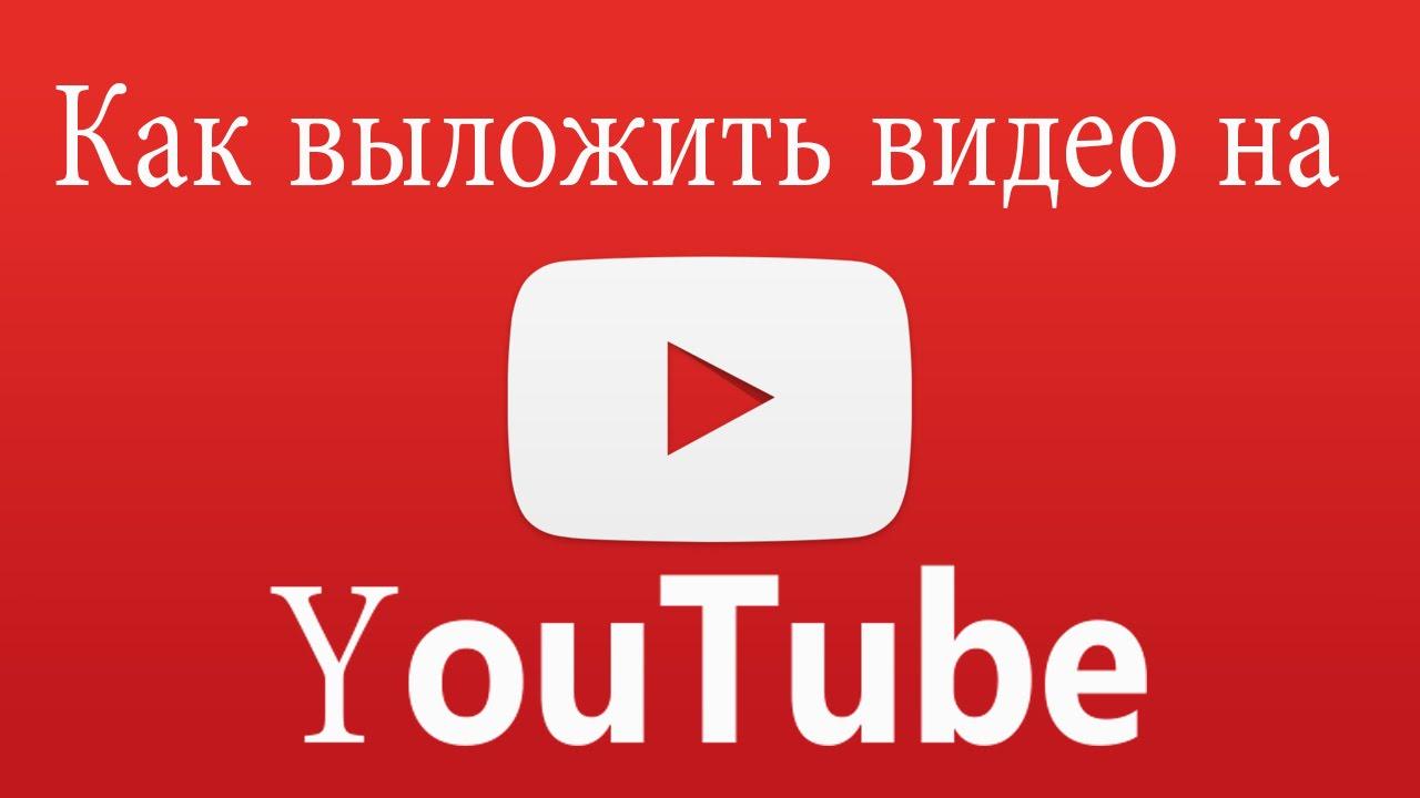 Иллюстрация на тему Как выложить видео на Ютуб с компьютера: оформление, проблемы