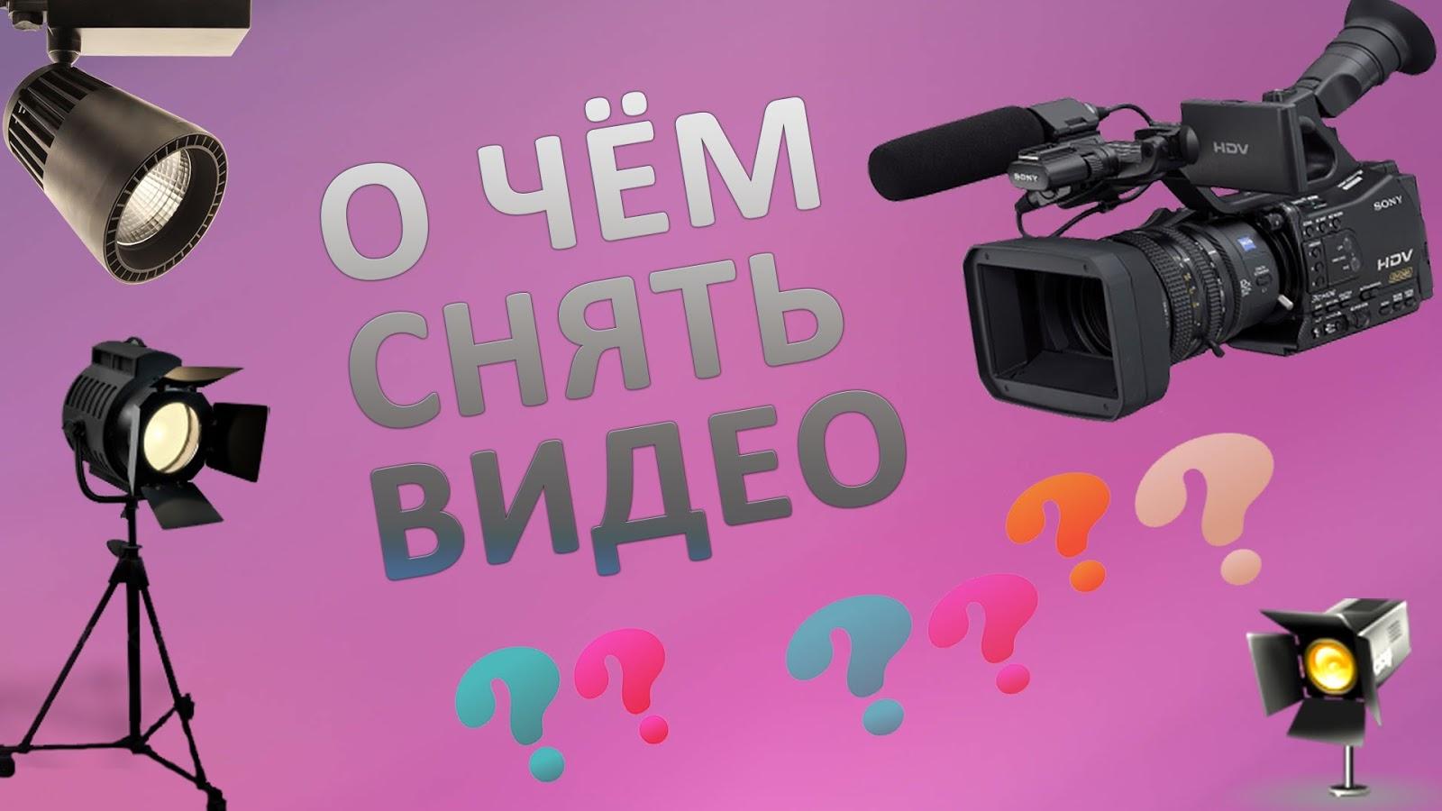 Иллюстрация на тему Идеи для видео на Ютуб: что снять, список для начинающих, темы