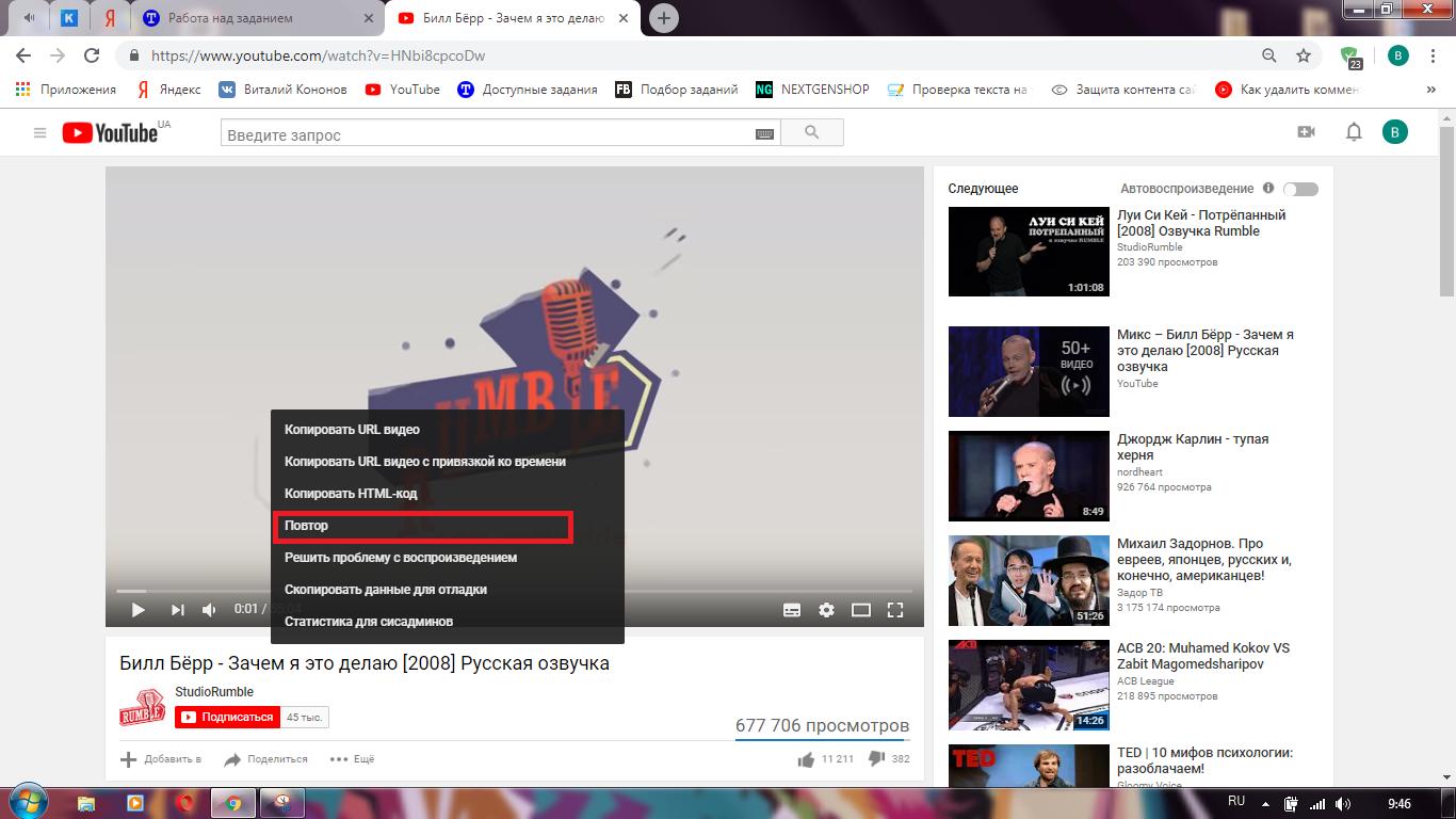 Иллюстрация на тему Как поставить видео на повтор на Ютубе: с компьютера, с телефона