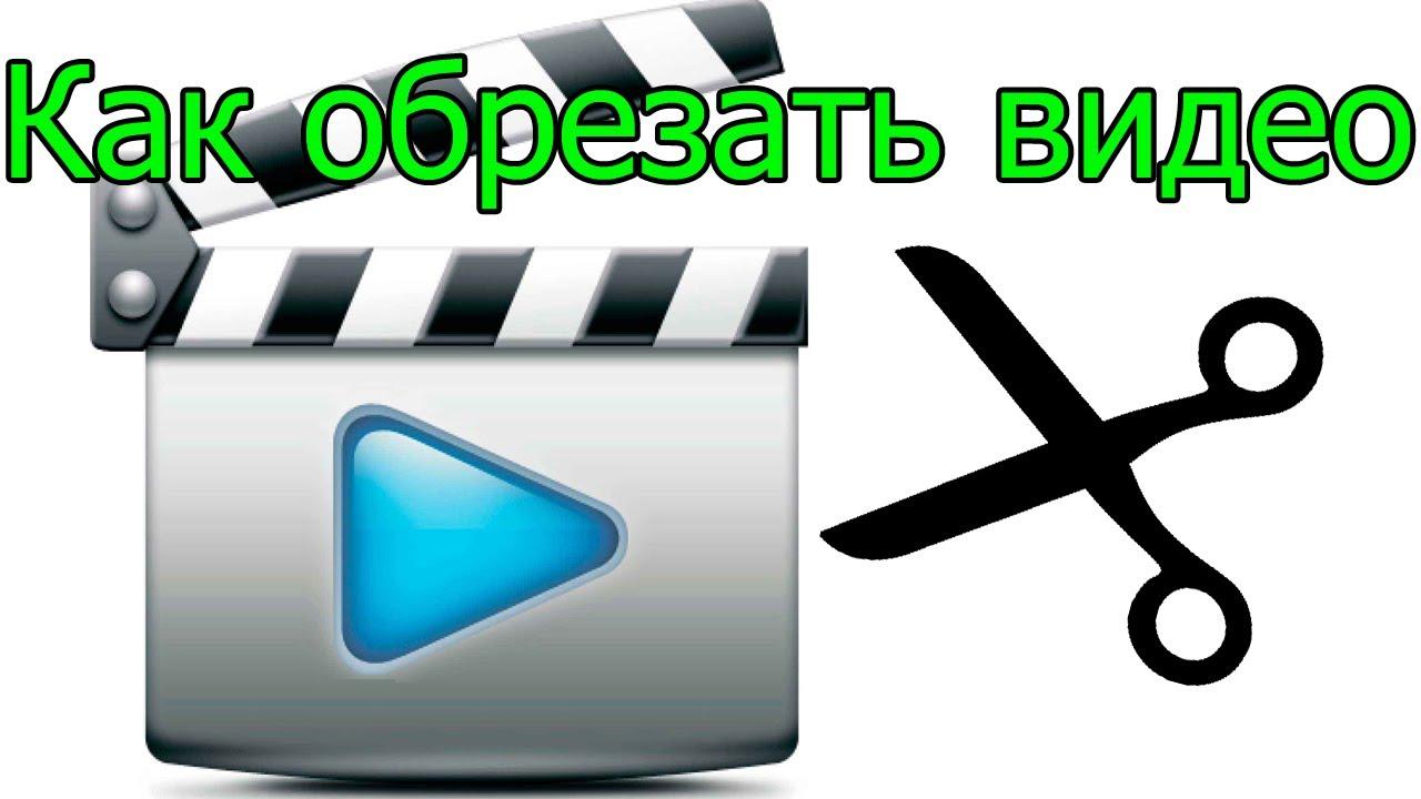 Иллюстрация на тему Как вырезать фрагмент из видео на YouTube: скачать, часть, момент