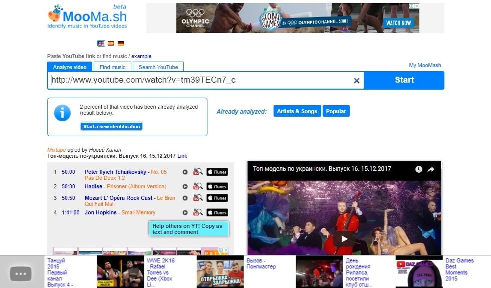 Иллюстрация на тему Как узнать музыку из видео на Ютубе: найти песню, определить трек