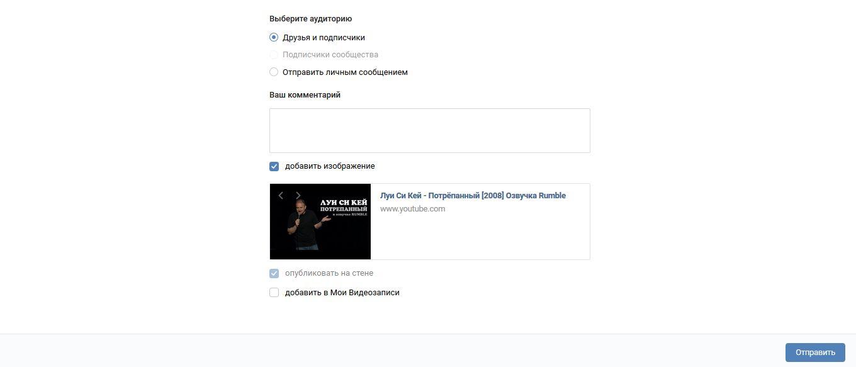 Иллюстрация на тему Как добавить видео с Ютуба в вк: загрузка на страницу, стену, группу