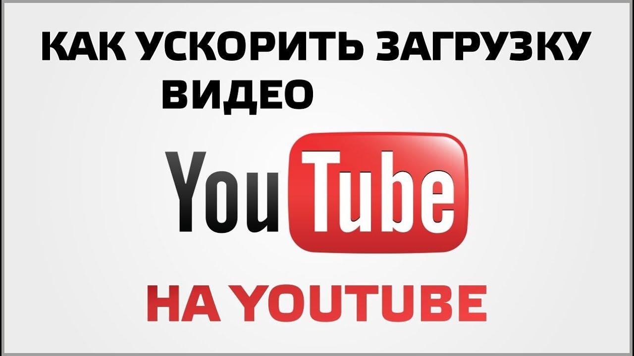 Иллюстрация на тему Как ускорить загрузку видео на Ютуб: с компьютера, с телефона