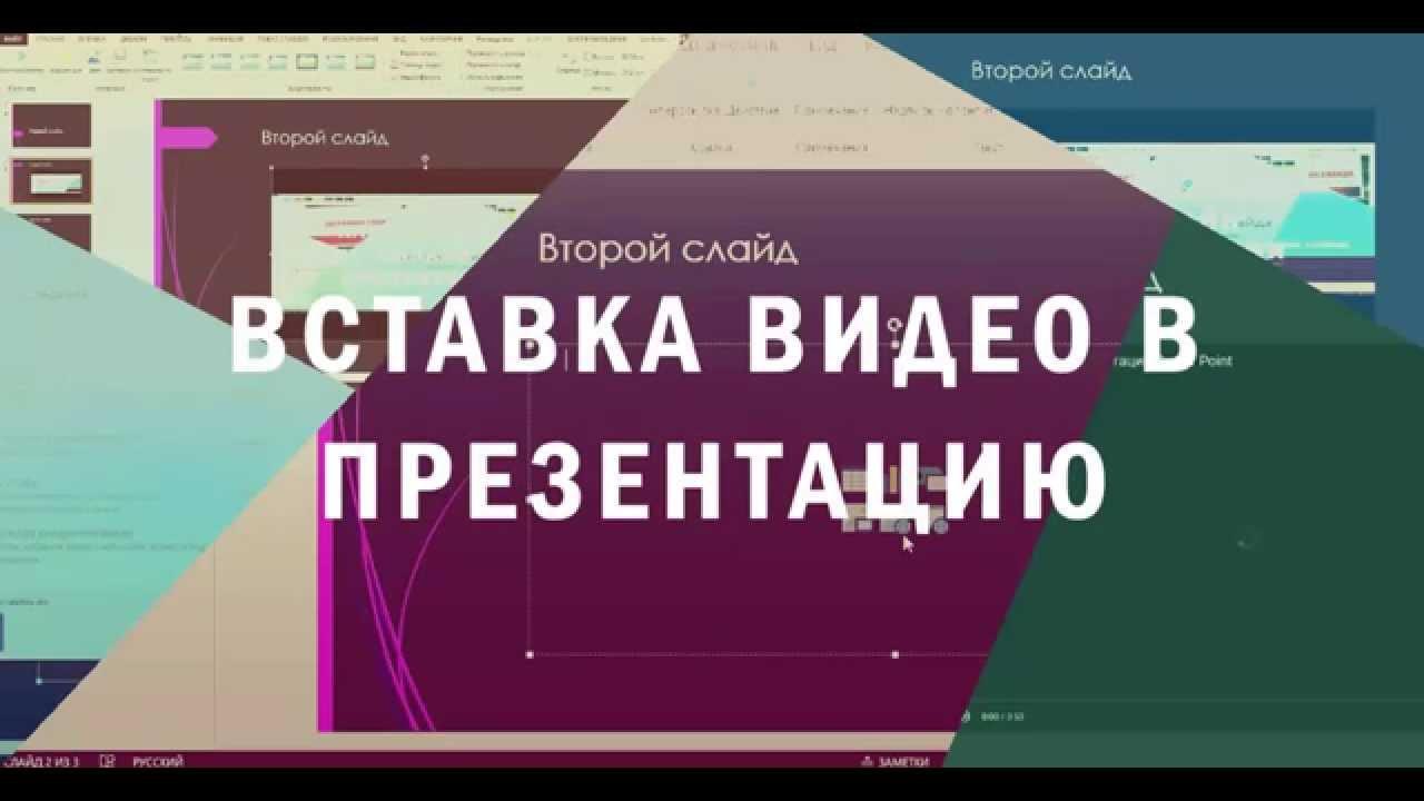 Иллюстрация на тему Как вставить видео с Ютуба в презентацию