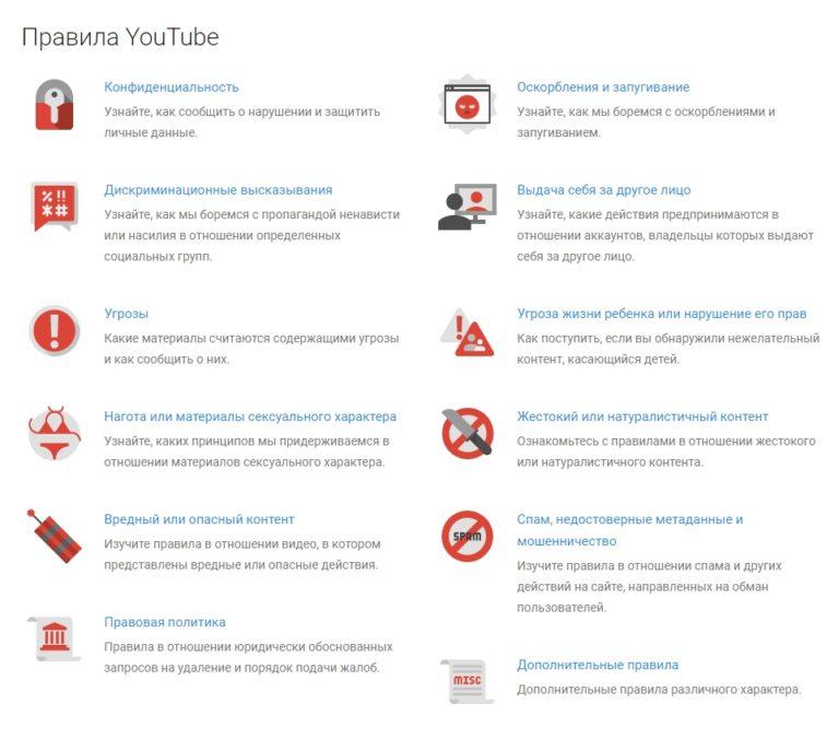 Иллюстрация на тему Правила Ютуба: размещение видео, новые правила Ютуба
