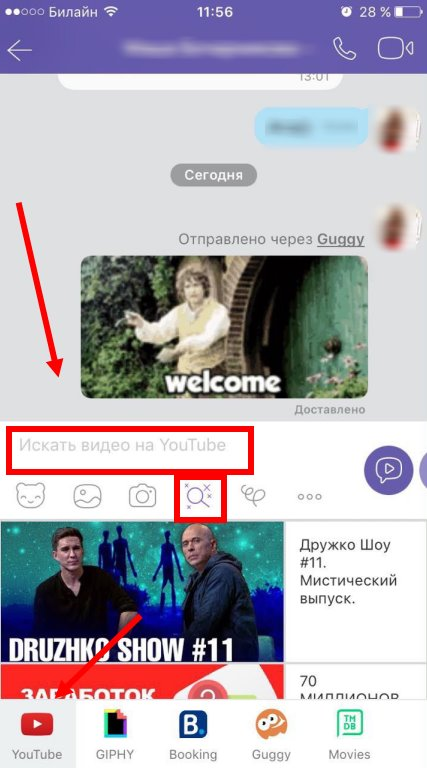 Иллюстрация на тему Как в Вайбере отправить видео из Ютуба: в Вибере переслать