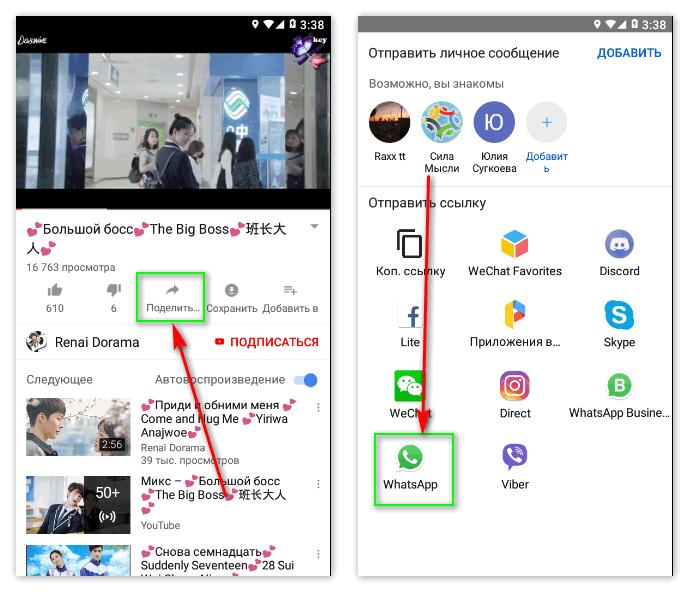 Иллюстрация на тему Как отправить видео с Ютуба в Ватсап: с компьютера, с телефона