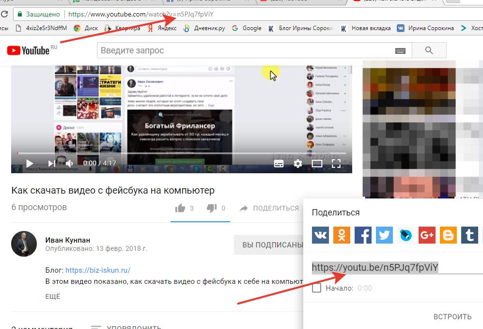 Иллюстрация на тему Как добавить в Фейсбук видео из Ютуба: с компьютера, с телефона
