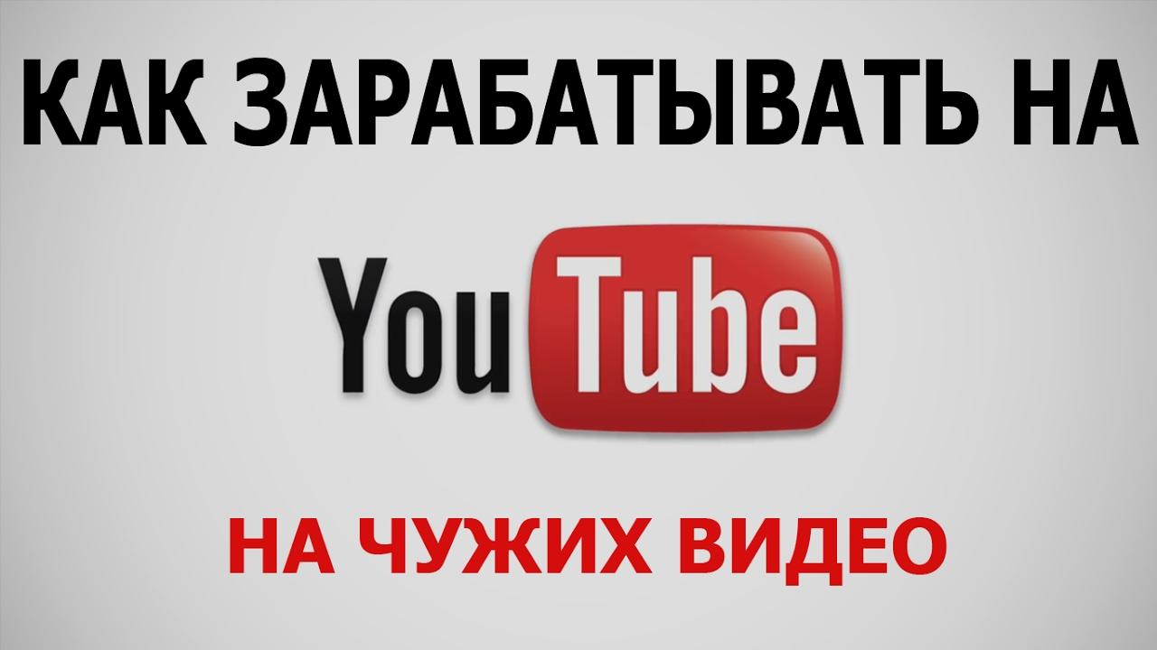 Иллюстрация на тему Как заработать на Ютубе на чужих видео: особенности, ошибки
