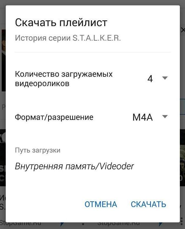 Иллюстрация на тему Скачать плейлист с Ютуба: с компьютера, с телефона