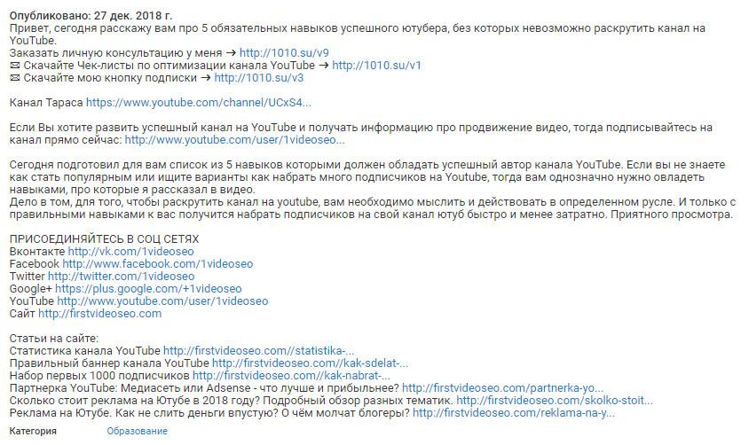 Иллюстрация на тему Описание для видео Ютуб: правильное составление, особенности