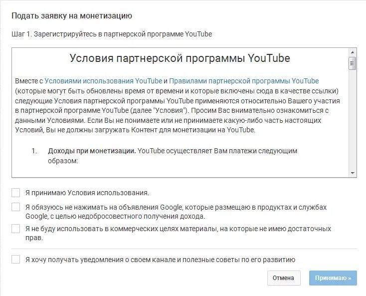 Иллюстрация на тему AdSense YouTube: монетизировать, монитизация сколько платят, Google