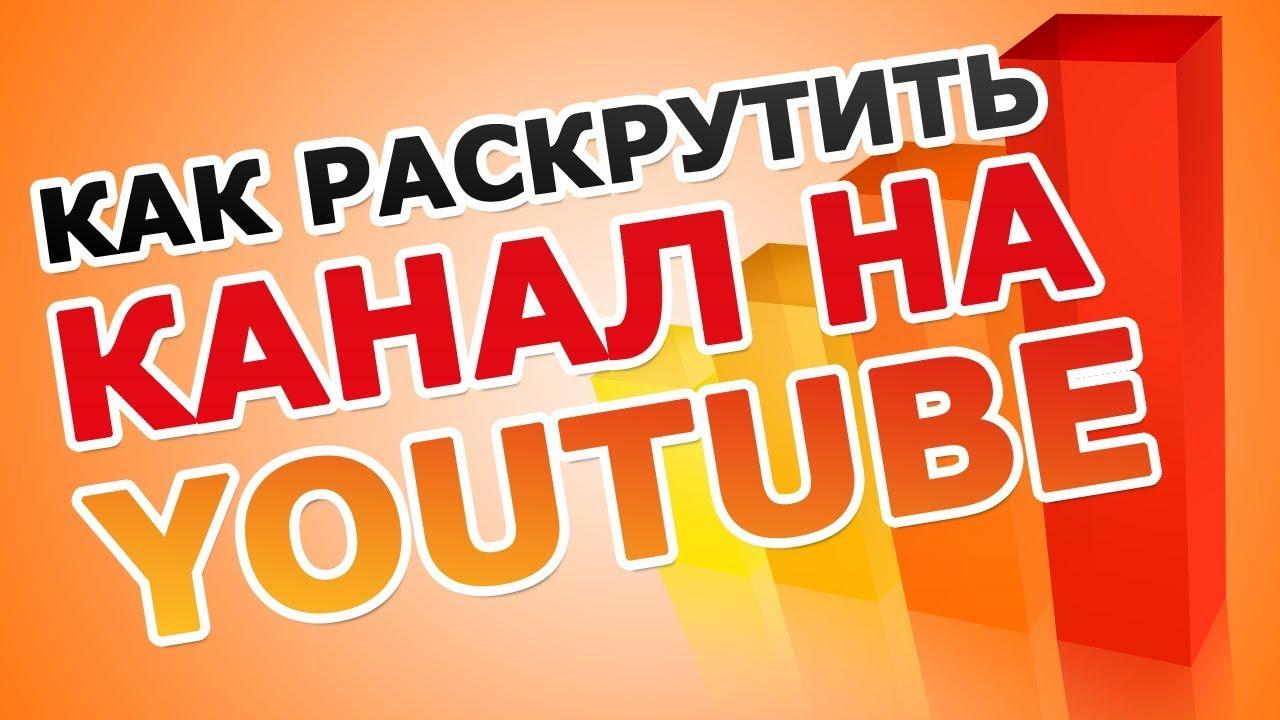 Иллюстрация на тему Раскрутка Ютуб канала за деньги: продвижение, платный пиар, реклама