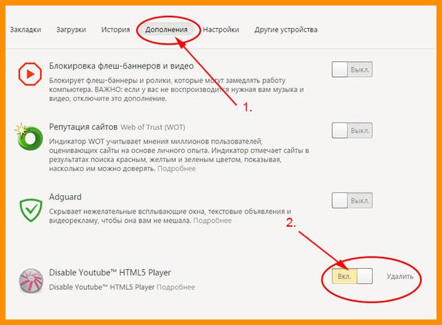 Иллюстрация на тему Проигрыватель видео html5 от YouTube: disable player, Firefox, Opera