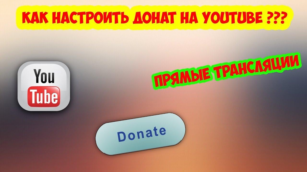 Иллюстрация на тему Что такое донат на Ютубе: настройка, монетизация