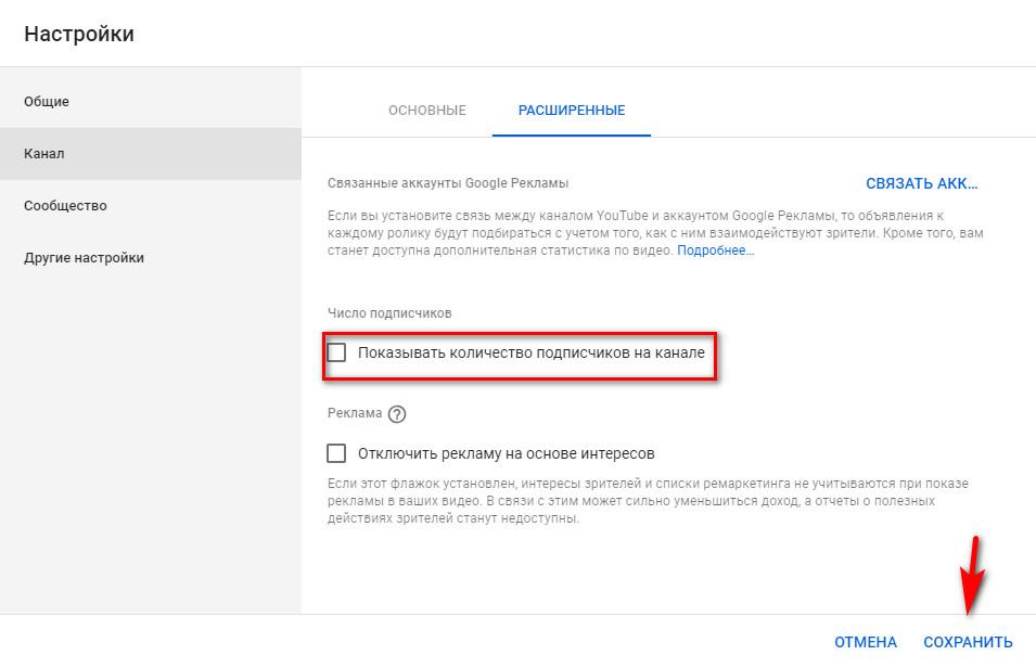 Иллюстрация на тему Как скрыть подписчиков в Ютубе: советы, рекомендации