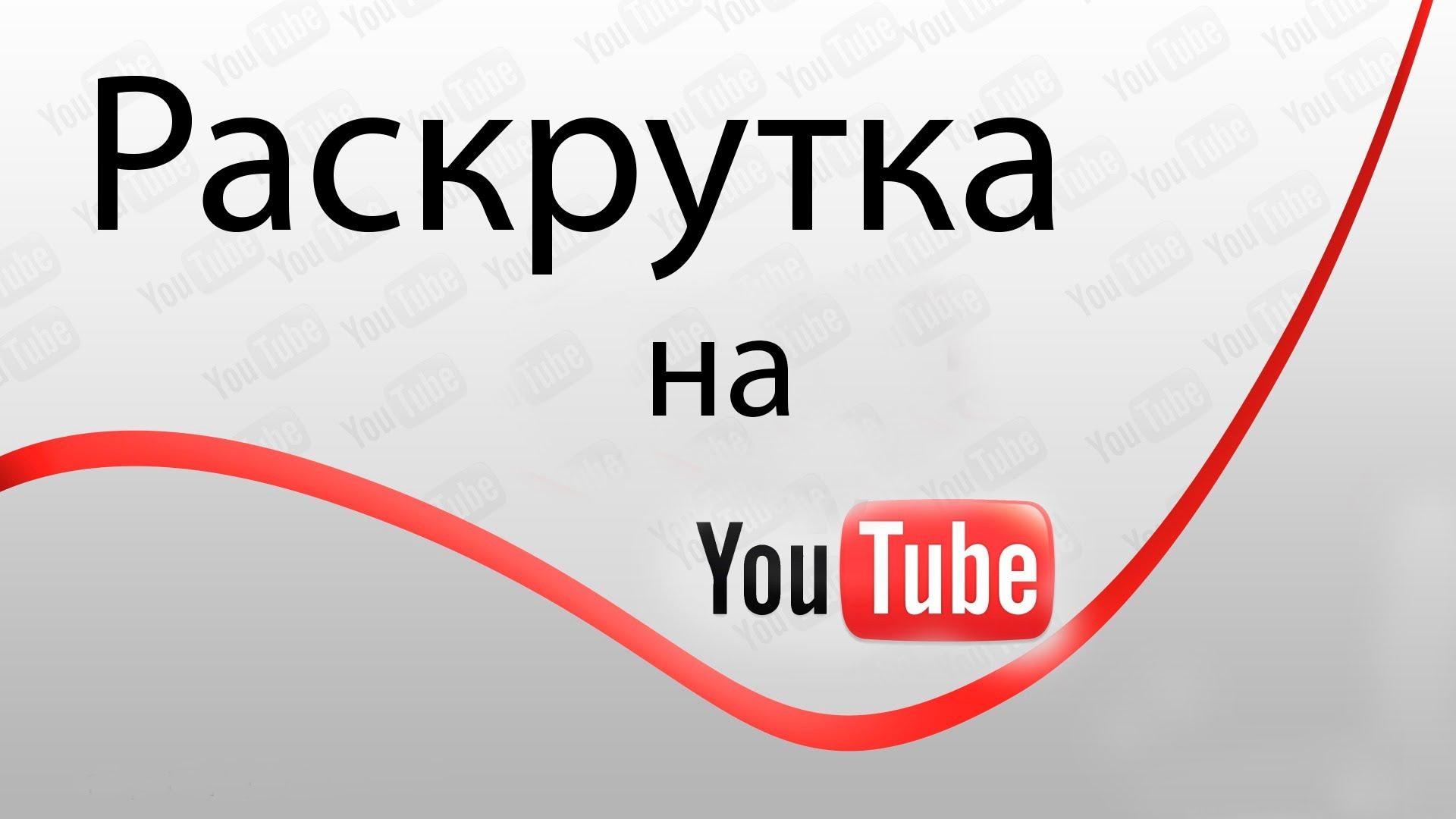 Иллюстрация на тему Раскрутка Ютуб канала: принципы, способы, сервисы