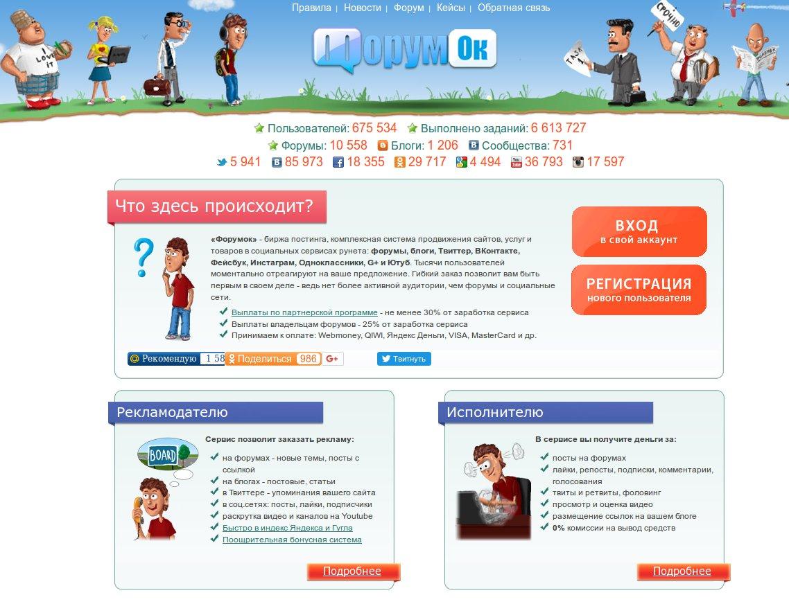 Иллюстрация на тему Сайты для раскрутки канала YouTube: пиар, продвижение, сервисы