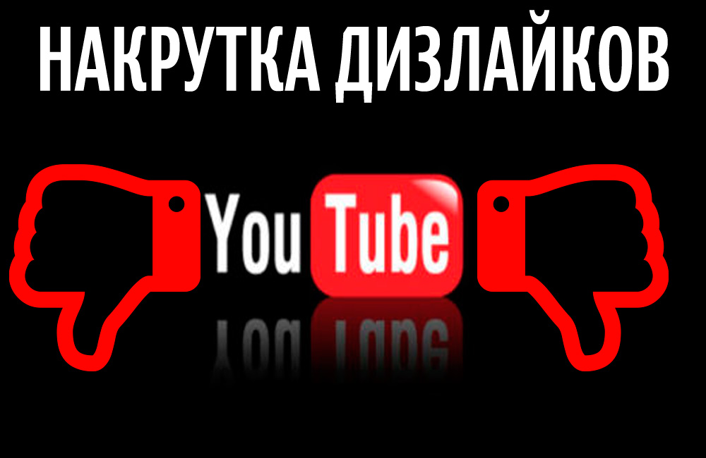 Иллюстрация на тему Накрутка дизлайков на youtube: бесплатная, платная