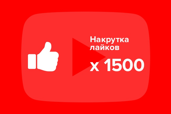 Иллюстрация на тему Накрутка лайков на комментарии youtube: бесплатная, платная