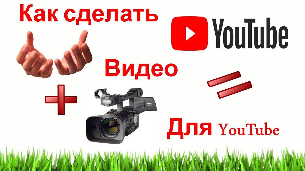 Иллюстрация на тему Как сделать видео на Ютуб: методические указания