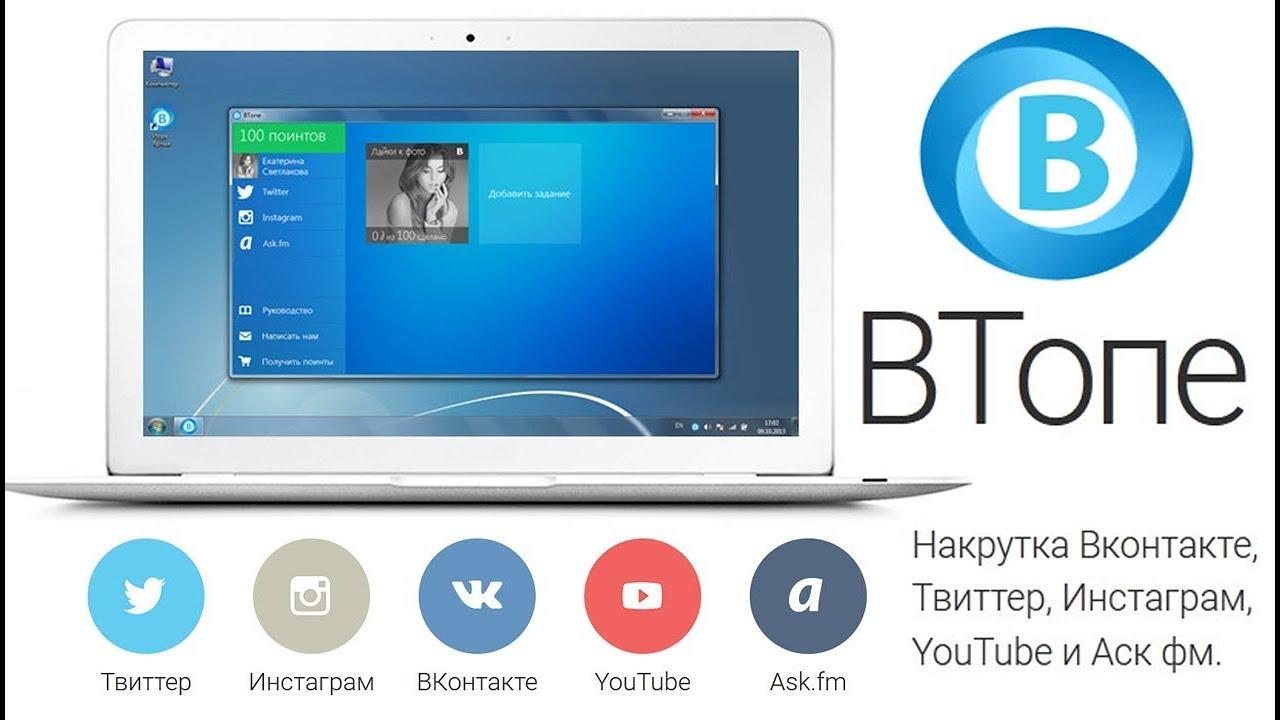 Иллюстрация на тему Как накрутить подписчиков в Ютубе: популярные сервисы и программы