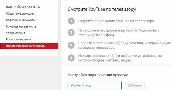Иллюстрация на тему YouTube Activate: что это такое и как ввести код с телевизора